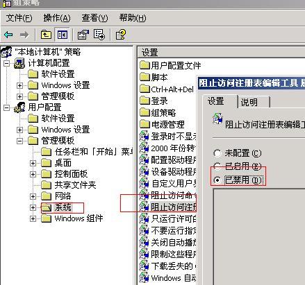 注册表编辑_如何打开注册表