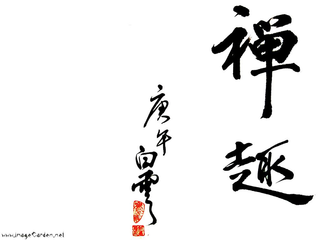 陶渊明书画珍藏壁纸