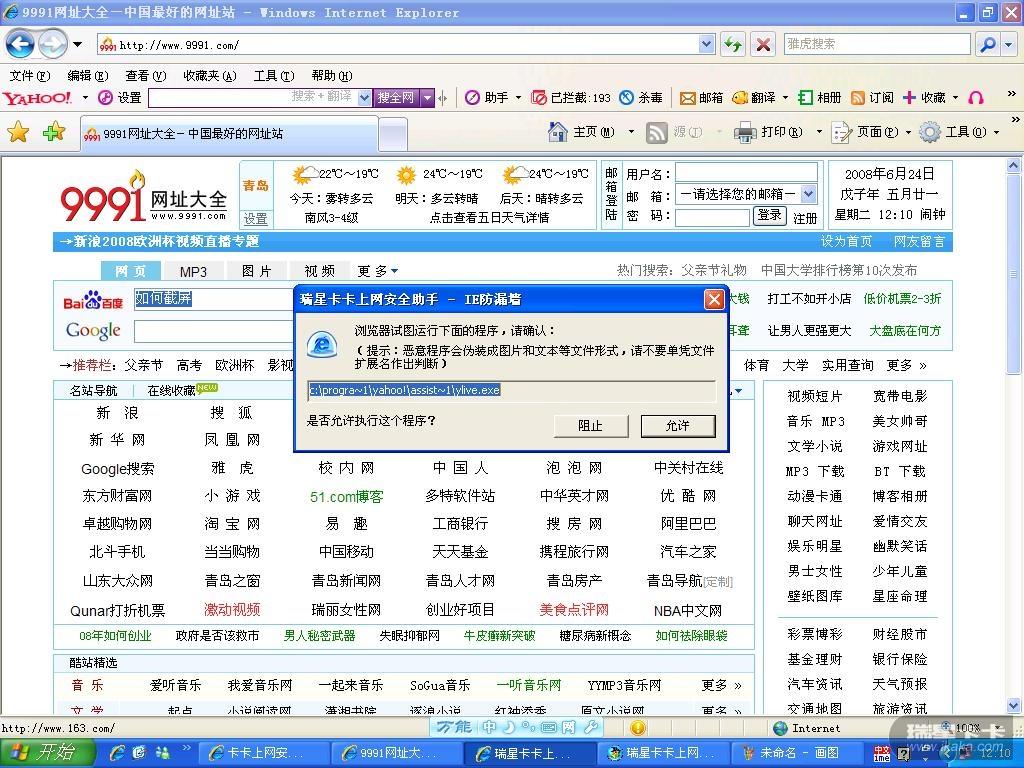 版主再看 打开网页提示框关不了的问题 bbs.ikaka.com