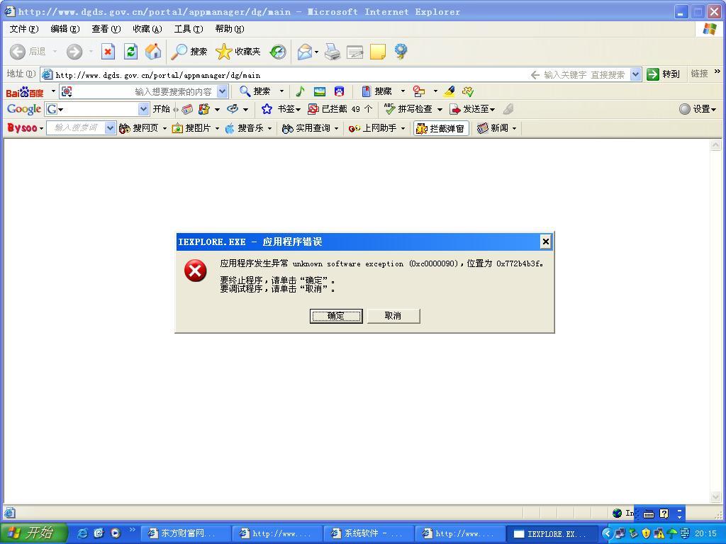 net页面无法读取-不能打开网页